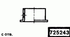 Код классификатора ЕСКД 725243