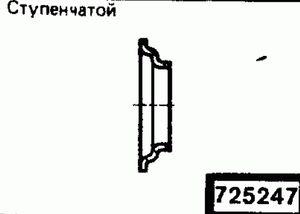 Код классификатора ЕСКД 725247