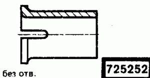 Код классификатора ЕСКД 725252