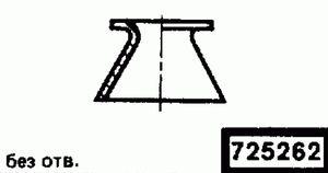 Код классификатора ЕСКД 725262