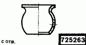 Код классификатора ЕСКД 725263