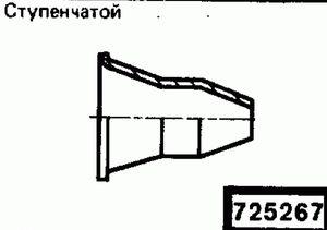 Код классификатора ЕСКД 725267