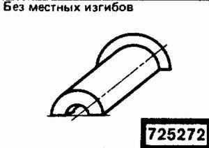 Код классификатора ЕСКД 725272