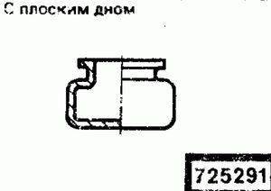 Код классификатора ЕСКД 725291