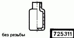 Код классификатора ЕСКД 725311
