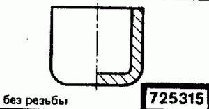 Код классификатора ЕСКД 725315