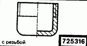 Код классификатора ЕСКД 725316