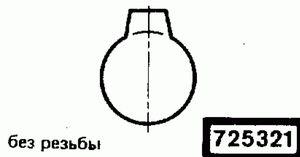 Код классификатора ЕСКД 725321