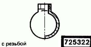 Код классификатора ЕСКД 725322