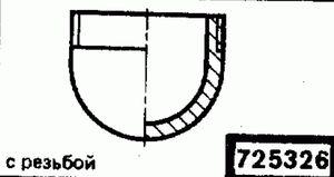 Код классификатора ЕСКД 725326
