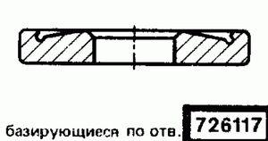 Код классификатора ЕСКД 726117