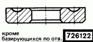 Код классификатора ЕСКД 726122