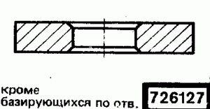 Код классификатора ЕСКД 726127