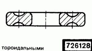 Код классификатора ЕСКД 726128