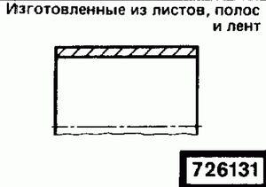 Код классификатора ЕСКД 726131