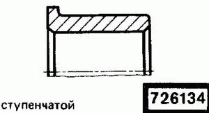 Код классификатора ЕСКД 726134
