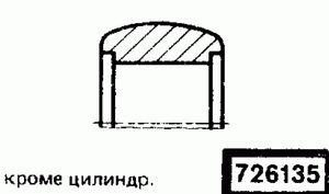 Код классификатора ЕСКД 726135