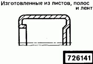 Код классификатора ЕСКД 726141