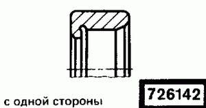 Код классификатора ЕСКД 726142