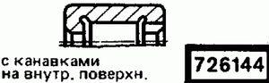 Код классификатора ЕСКД 726144