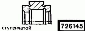 Код классификатора ЕСКД 726145