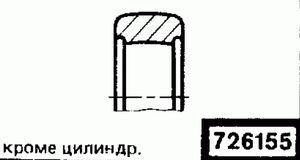 Код классификатора ЕСКД 726155