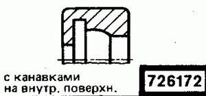 Код классификатора ЕСКД 726172