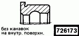 Код классификатора ЕСКД 726173