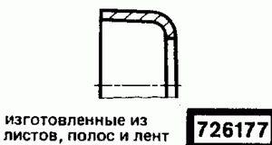 Код классификатора ЕСКД 726177