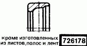 Код классификатора ЕСКД 726178