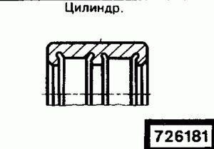 Код классификатора ЕСКД 726181
