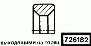 Код классификатора ЕСКД 726182