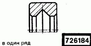 Код классификатора ЕСКД 726184