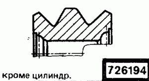 Код классификатора ЕСКД 726194