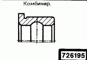 Код классификатора ЕСКД 726195