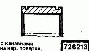 Код классификатора ЕСКД 726213