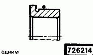 Код классификатора ЕСКД 726214