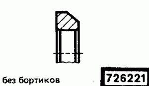 Код классификатора ЕСКД 726221
