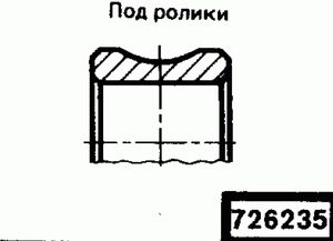 Код классификатора ЕСКД 726235