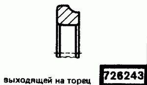 Код классификатора ЕСКД 726243