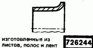 Код классификатора ЕСКД 726244
