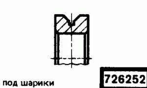 Код классификатора ЕСКД 726252