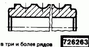 Код классификатора ЕСКД 726263