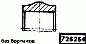 Код классификатора ЕСКД 726264