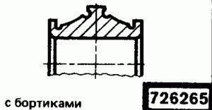 Код классификатора ЕСКД 726265