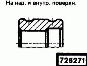 Код классификатора ЕСКД 726271