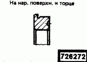Код классификатора ЕСКД 726272