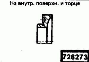 Код классификатора ЕСКД 726273