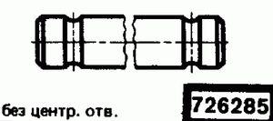 Код классификатора ЕСКД 726285