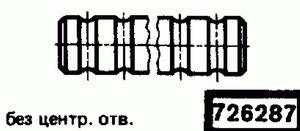 Код классификатора ЕСКД 726287